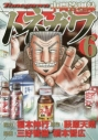【コミック】中間管理録トネガワ(6)の画像