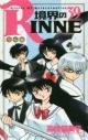 【コミック】境界のRINNE(39)の画像