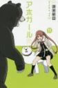 【コミック】アホガール(11) 通常版の画像
