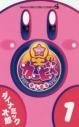 【コミック】星のカービィ 今日もまんまる日記!(1)の画像