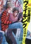 【コミック】王様達のヴァイキング(14)