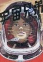 【コミック】宇宙兄弟(32) 通常版の画像