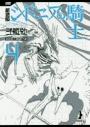 【コミック】新装版 シドニアの騎士(4)の画像
