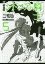 【コミック】新装版 シドニアの騎士(5)の画像