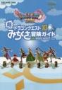 【攻略本】ドラゴンクエストXI 超みちくさ冒険ガイドの画像
