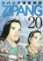 【コミック】ジパング 深蒼海流(20)の画像