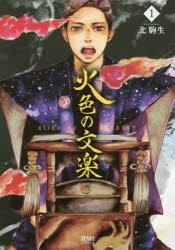 【コミック】火色の文楽(1)