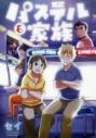 【コミック】パステル家族(6)の画像