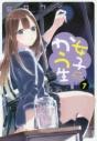 【コミック】女子かう生(7)の画像