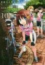 【コミック】南鎌倉高校女子自転車部(10)の画像