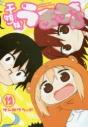 【コミック】干物妹!うまるちゃん(12)の画像