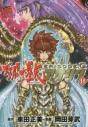 【コミック】聖闘士星矢EPISODE.G アサシン(11)の画像
