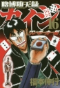 【コミック】賭博堕天録カイジ ワン・ポーカー編(16)の画像