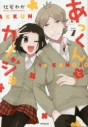 【コミック】あっくんとカノジョ(7)の画像