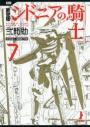 【コミック】新装版 シドニアの騎士(7)の画像