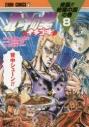 【コミック】北斗の拳 イチゴ味(8)の画像