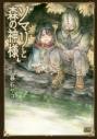【コミック】ソマリと森の神様(4)の画像