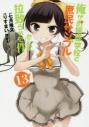 【コミック】俺がお嬢様学校に「庶民サンプル」として拉致られた件(13)の画像