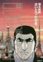 【コミック】ゴルゴ13(187)の画像
