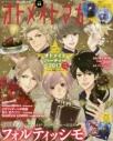 【ムック】B's-LOG別冊 オトメイトマガジン vol.32の画像