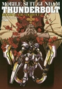 【ムック】機動戦士ガンダム サンダーボルト RECORDE of THUNDERBOLT(2)の画像