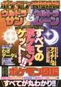 【攻略本】ポケモン究極攻略 ウルトラサン&ウルトラムーンの画像