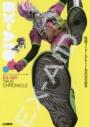 【ムック】仮面ライダーエグゼイド 公式完全読本の画像