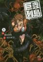 【コミック】巨蟲列島(5)の画像