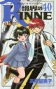 【コミック】境界のRINNE(40)の画像