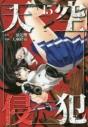 【コミック】天空侵犯(15)の画像