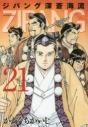【コミック】ジパング 深蒼海流(21)の画像