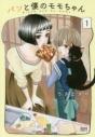 【コミック】パンと僕のモモちゃん(1)の画像