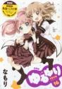 【コミック】ゆるゆり(16) 特装版の画像