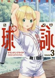 【コミック】球詠(3)