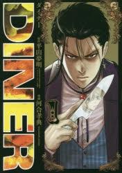 【コミック】DINER ダイナー(1)