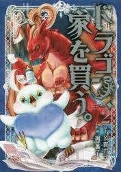 【コミック】ドラゴン、家を買う。(2)