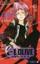 【コミック】エルドライブ【elDLIVE】(9)の画像