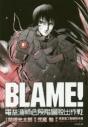 【コミック】BLAME! 電基漁師危険階層脱出作戦の画像