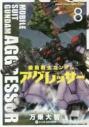 【コミック】機動戦士ガンダム アグレッサー(8)の画像