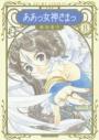 【コミック】新装版 ああっ女神さまっ(8)の画像
