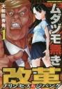 【コミック】ムダヅモ無き改革 プリンセスオブジパング(1)の画像