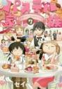 【コミック】パステル家族(7)の画像