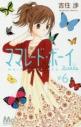 【コミック】ママレード・ボーイ little(6)の画像
