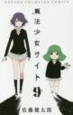 【コミック】魔法少女サイト(9)の画像