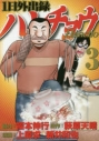 【コミック】1日外出録ハンチョウ(3)の画像