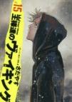 【コミック】王様達のヴァイキング(15)