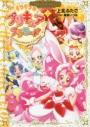 【コミック】キラキラ☆プリキュアアラモード プリキュアコレクション(2) 通常版の画像