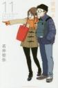 【コミック】徒然チルドレン(11) 通常版の画像