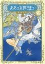 【コミック】新装版 ああっ女神さまっ(9)の画像