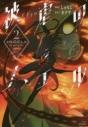 【コミック】被虐のノエル(2)の画像